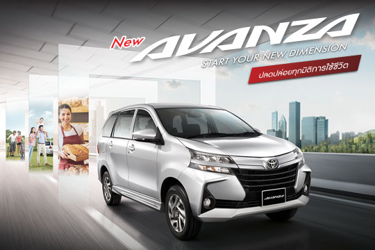 New AVANZA Start Your New Dimension